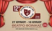 12-й межмуниципальный фестиваль любительского театра Аттики в афинском р-не Перистери