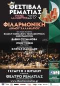 Концерт русских композиторов в Афинах