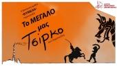 """Театральное представление """"Наш большой цирк"""" в Афинах"""