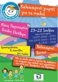 Летний праздник для детей в афинском муниципалитете Перистери