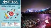 Фестиваль муниципалитета Глифада 2019 в Афинах