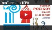 """""""Без пафоса"""" №16 Кинофестиваль Госфильмофонда России в Греции"""